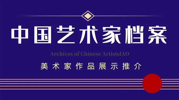 中国原生态山水画派创始人贾雨