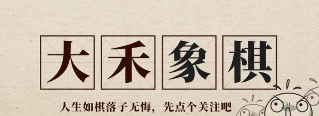 中国象棋高手排行榜,如果连他们都不知道,不要说你是棋迷!