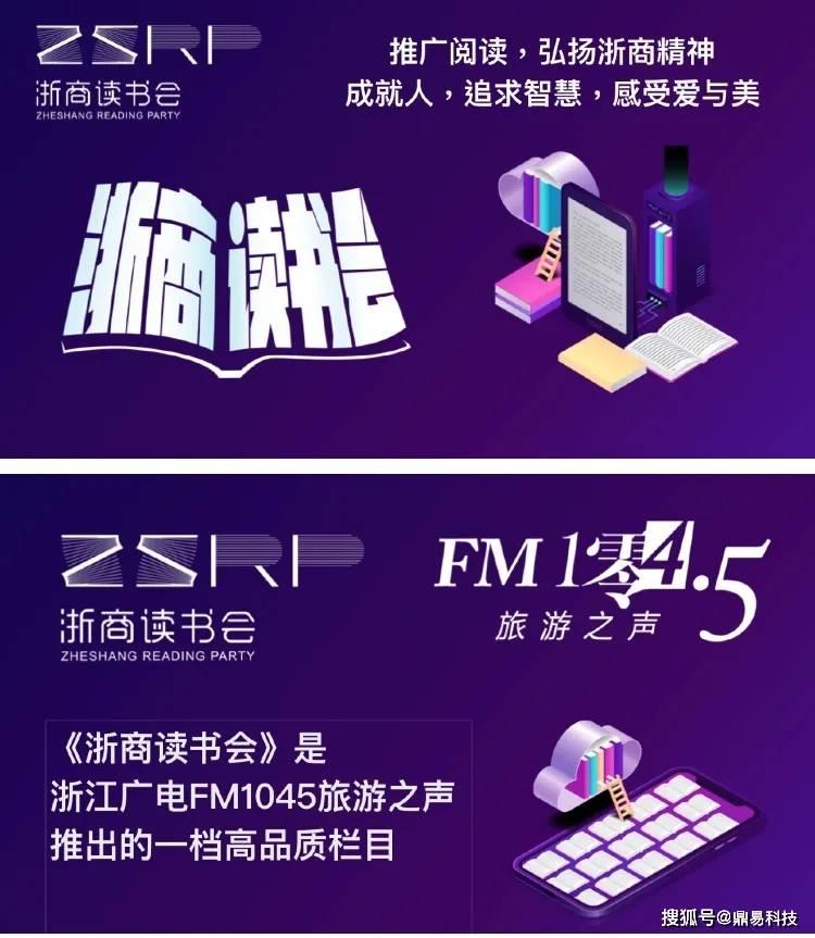 浙江广播电台 FM 104.5《浙商读书会》司马对话鼎易科技创始人刘庭云