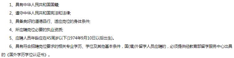 山东中医药大学第二附属医院招聘聘用制(合同制)人员31人(第一批)