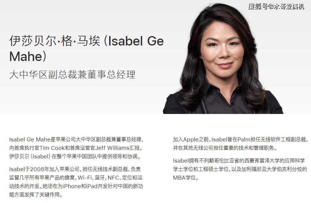 库克卸任CEO,苹果唯一的亚裔高管保有竞争力?
