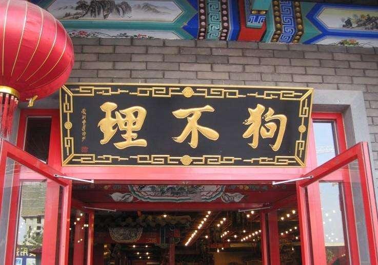 狗不理1只包子12元,客单价超海底捞;65%营收来自天津,依赖外地游客