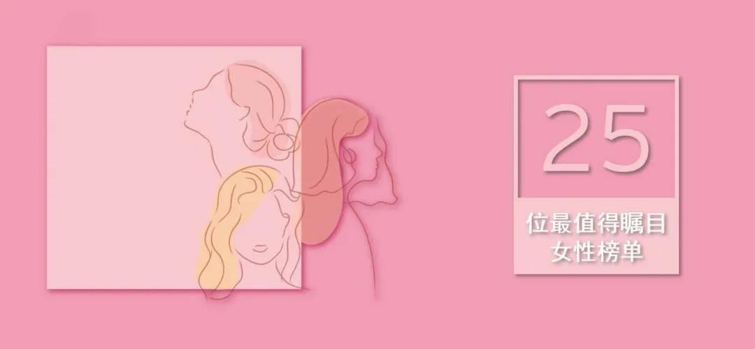 """安永铿锵玫瑰荣获2020年""""最值得瞩目女性""""奖!"""