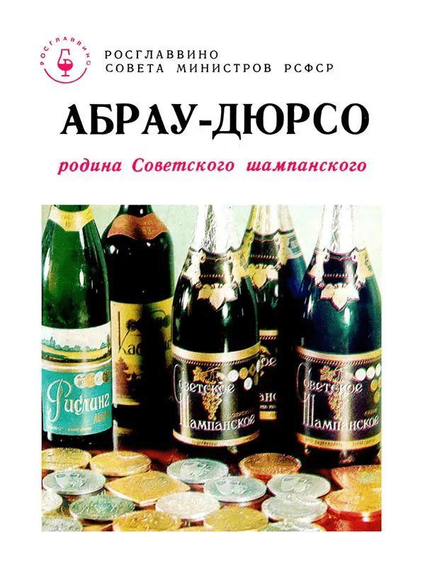酒怕巷子深?如何看待苏联葡萄酒广告?