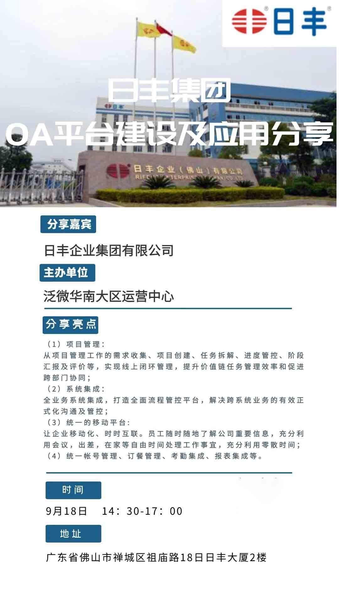 亚美体育官网: 【邀请函】日丰企业团体有限公司的OA应用分享(图1)