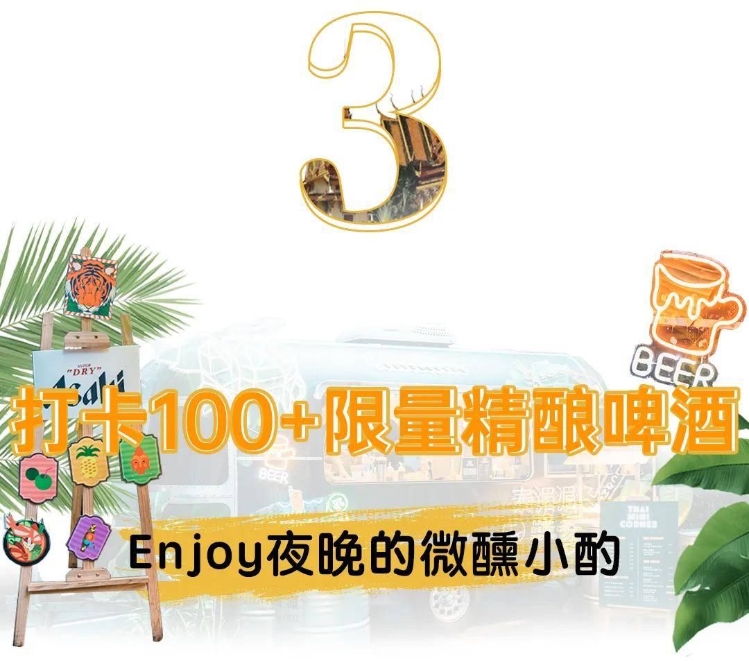 """淮海中路的""""小曼谷"""",只闪现30天!"""