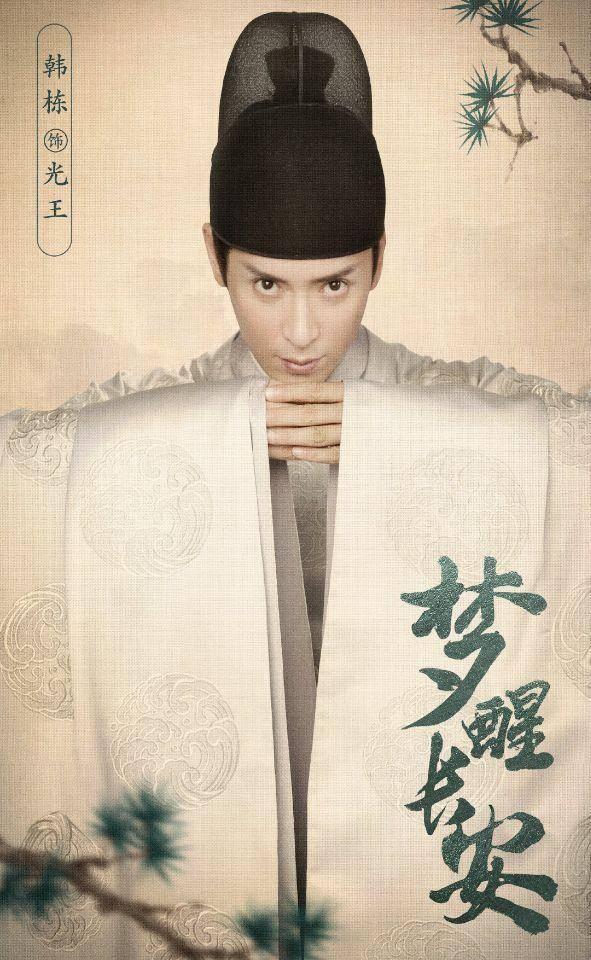《梦醒长安》的男二由韩栋饰演 成毅新剧杀青
