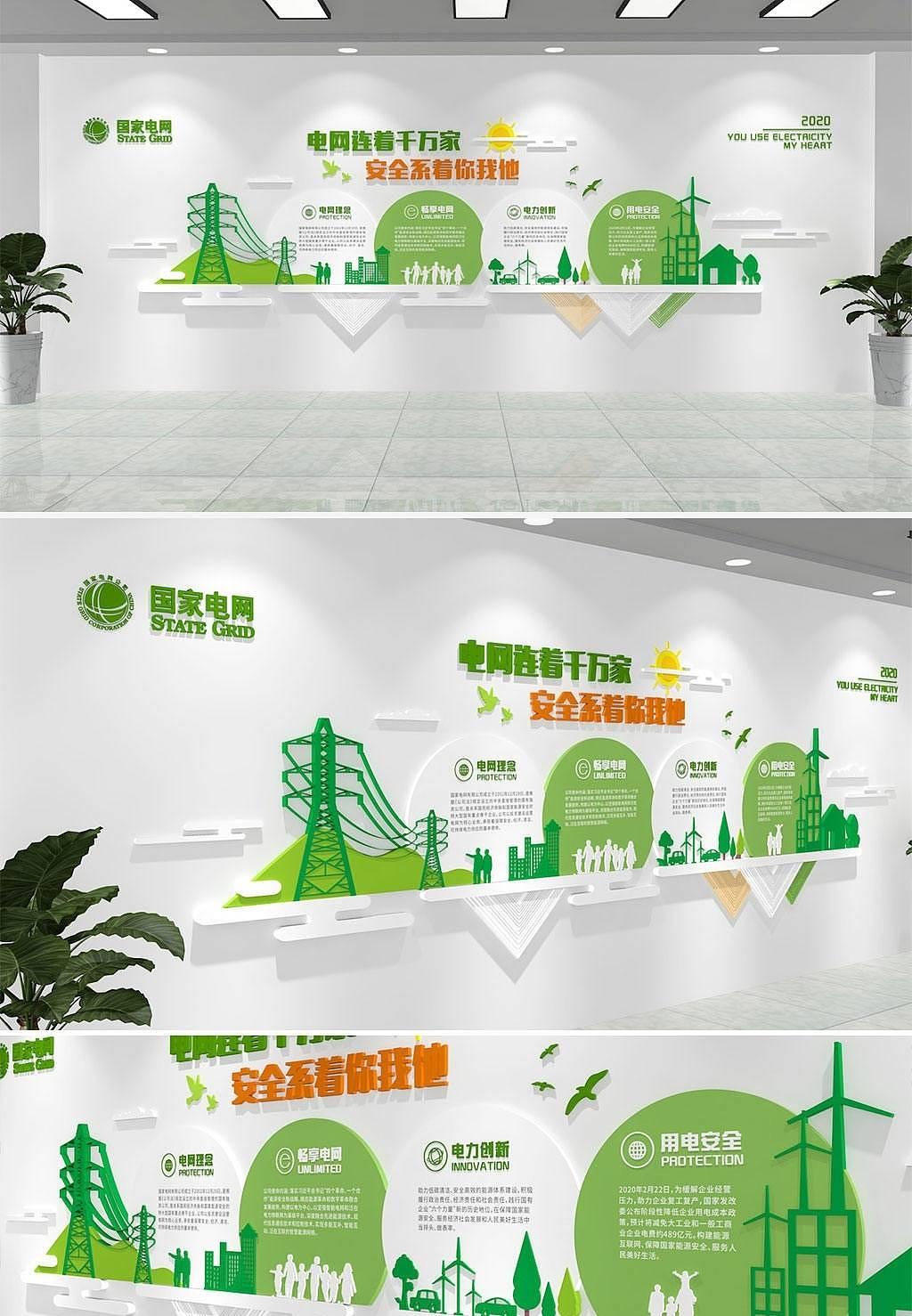 国家电网展览馆文化墙的设计与制