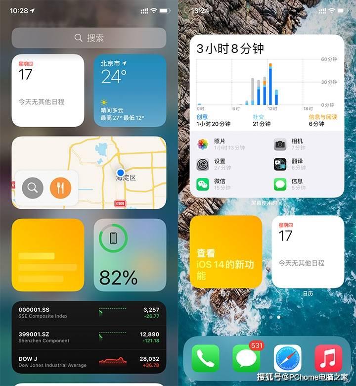 iOS 14正式版推送更新 你想要的花活儿全都有