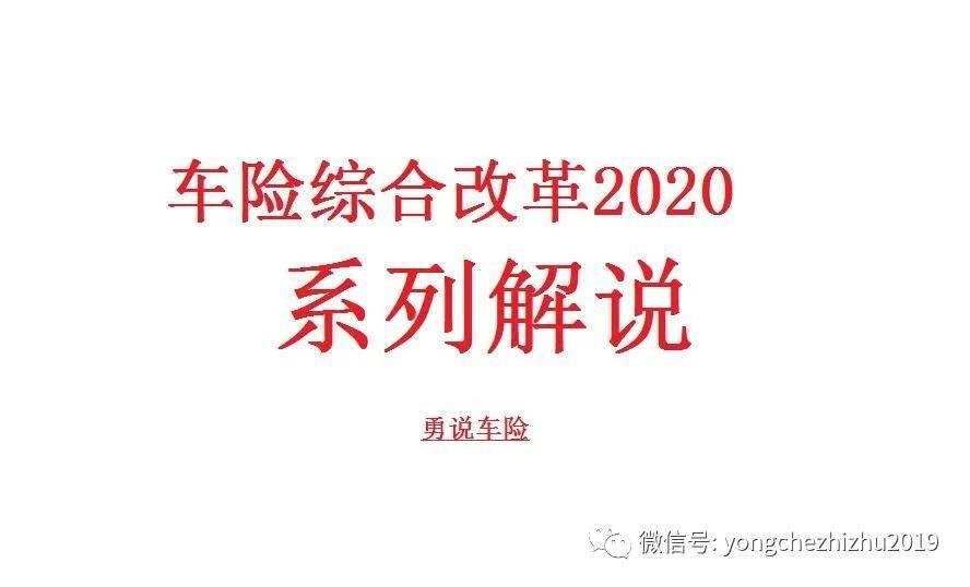 '亚博yabo888vip官网' 车险费改2020版本系列问题先容汇总