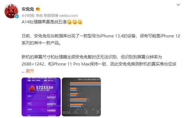 苹果A14处理器iphone12跑分首曝 对比A13性能提升有限 让人失望