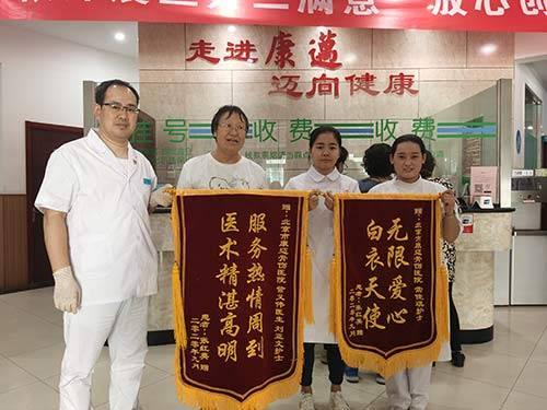 北京康迈医院金秋九月喜获两面珍贵的感谢锦旗