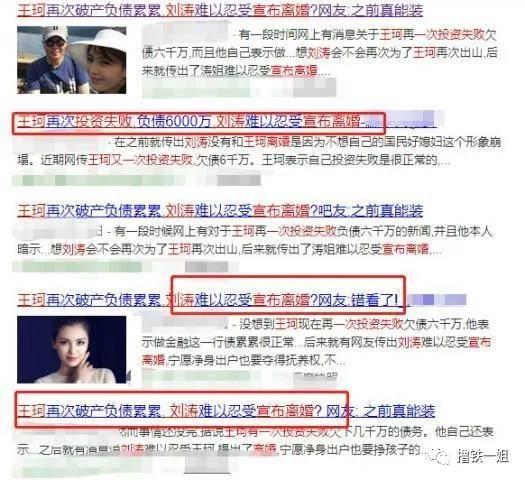 刘涛婚变?!风闻老公投资巨亏12亿,过分劳顿顶不住压力的她差点胖到垮掉……(图3)