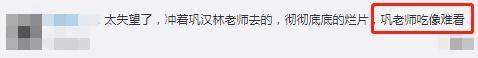 巩汉林拍戏捞金,被嘲讽赚烂钱,我看见了娱乐圈最悲哀的一面