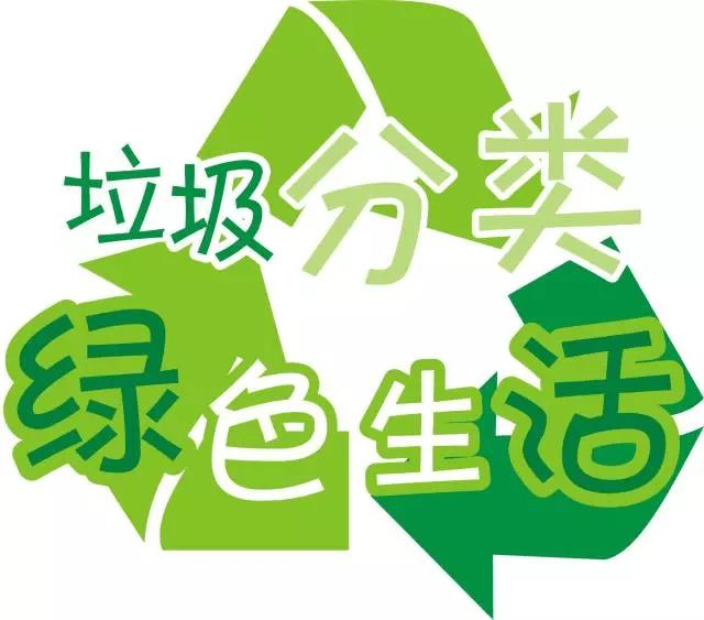 (杨茜 张洋) 合肥经开区垃圾分类