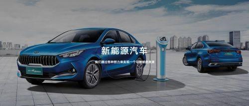 起亚汽车公布新能源产品计划明年将推新电动车