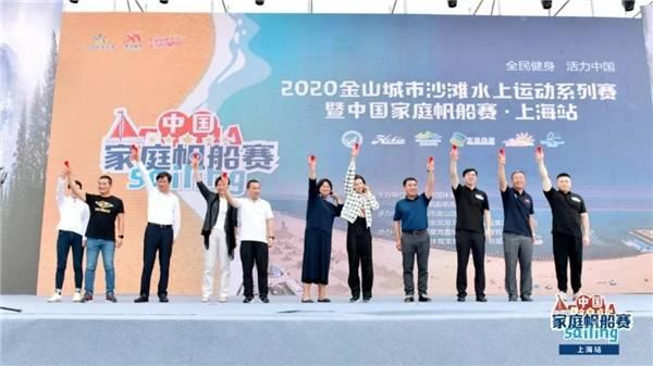 中国家庭帆船赛上海启动超百名选手扬帆竞逐