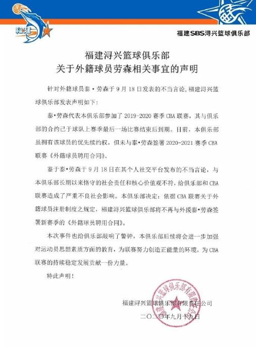 CBA生涯报销!中国篮球史上最重罚单出炉!球迷:活该