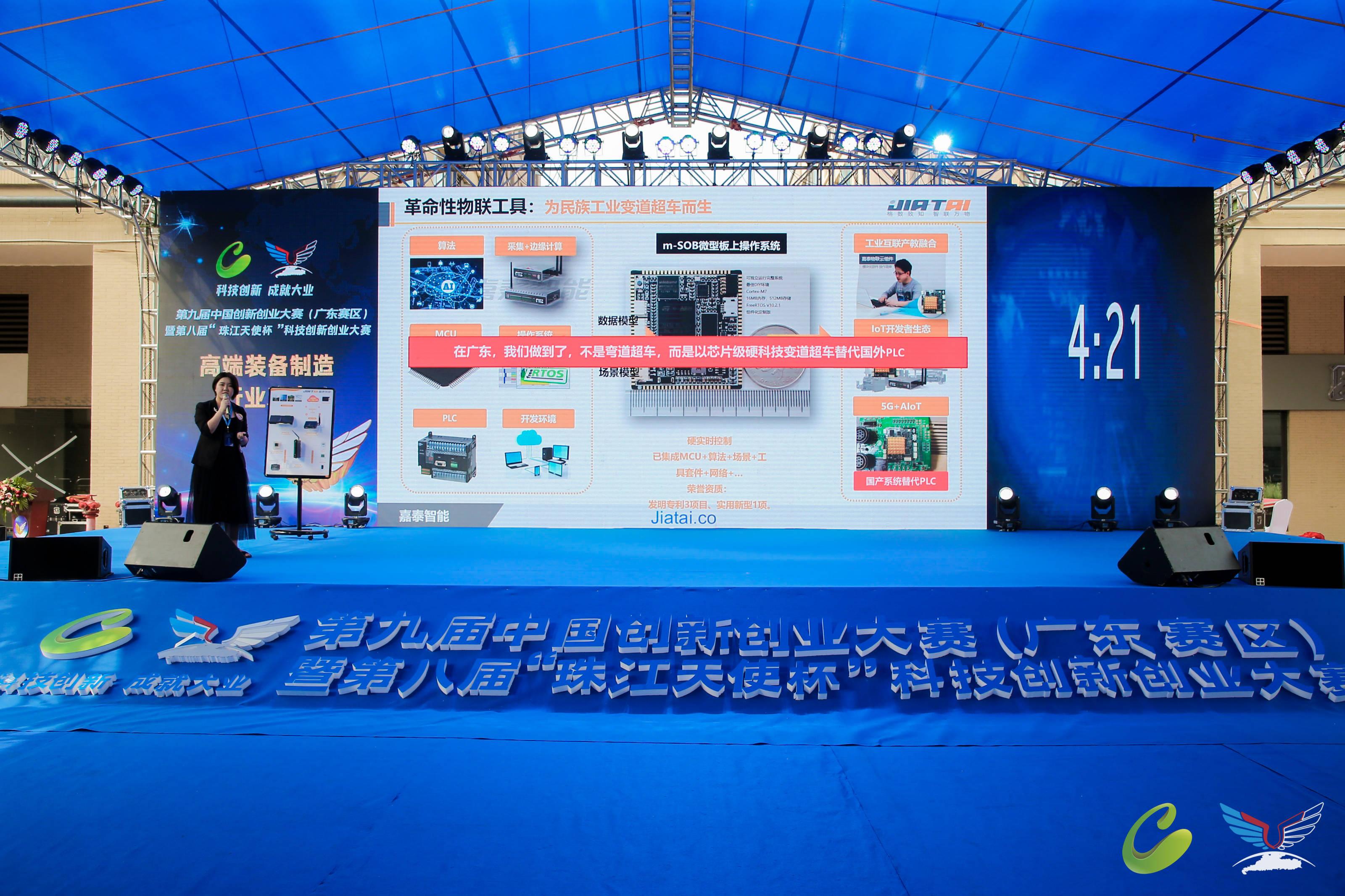 喜报 | 嘉泰智能喜获中国创新创业大赛广东赛区三等奖