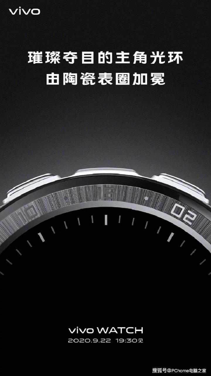 智能手表开会了 vivo WATCH采用陶瓷表圈明晚到来