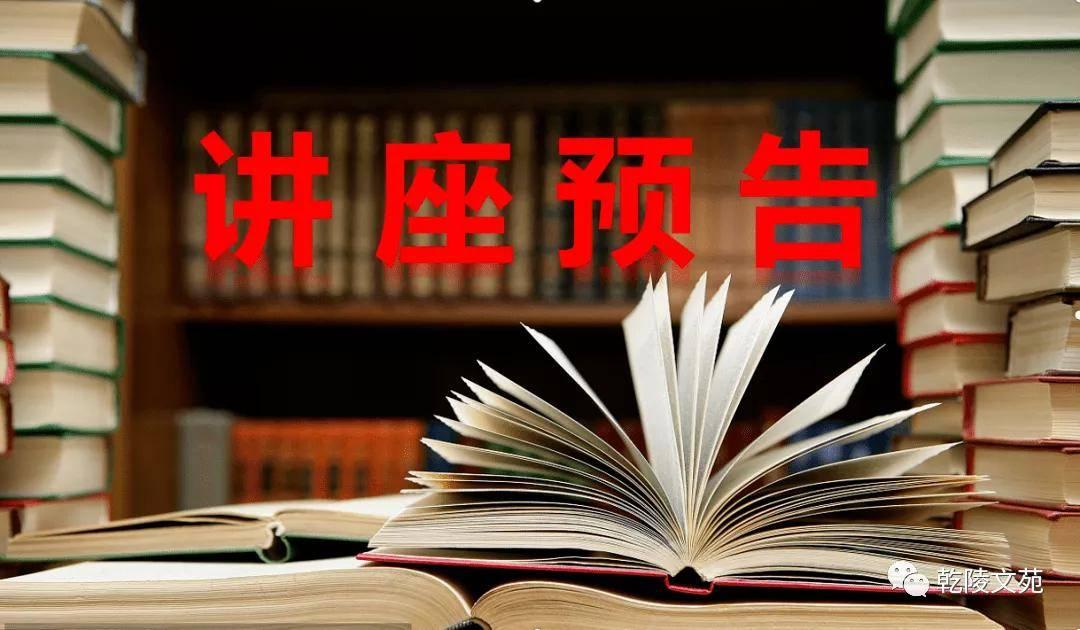 乾县文学艺术界联合会、北方文学艺术学会联合举办文学创作讲座