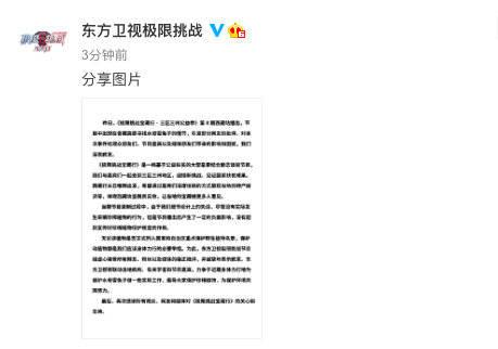 《极限挑战》因艺人采摘雪莲花致歉:接受批评指正