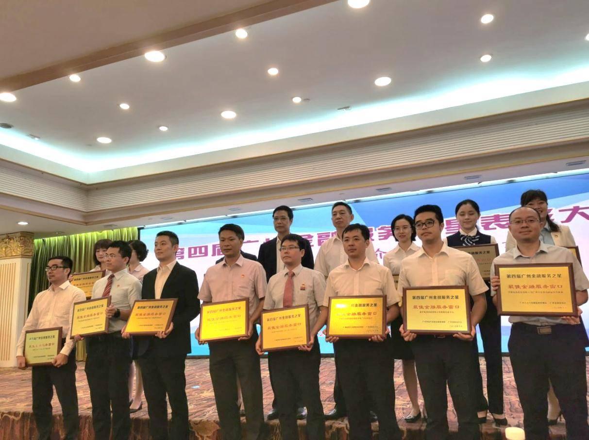 广发银行广州分行喜获第四届广州金融服务之星单位、个人奖荣誉表彰