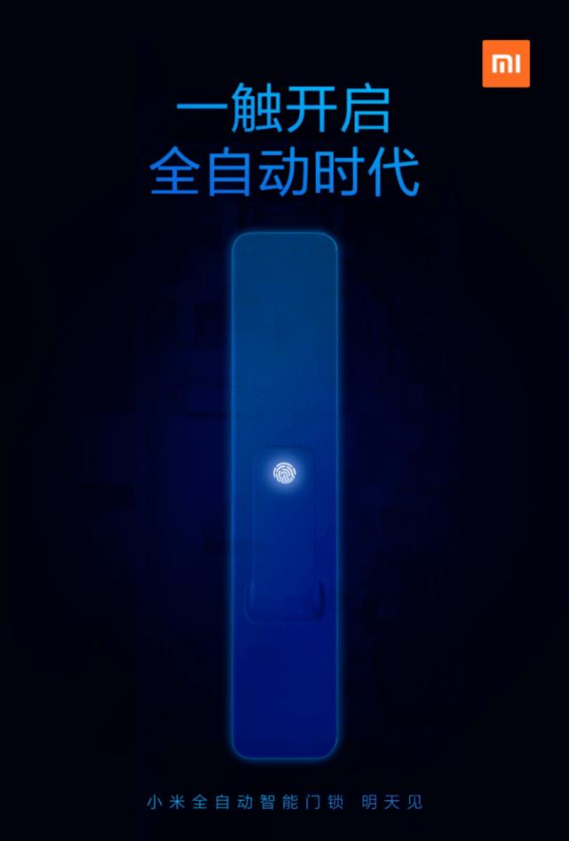 步进电机编码器,小米首款全自动智能门锁将在9月22日开启预售_产品