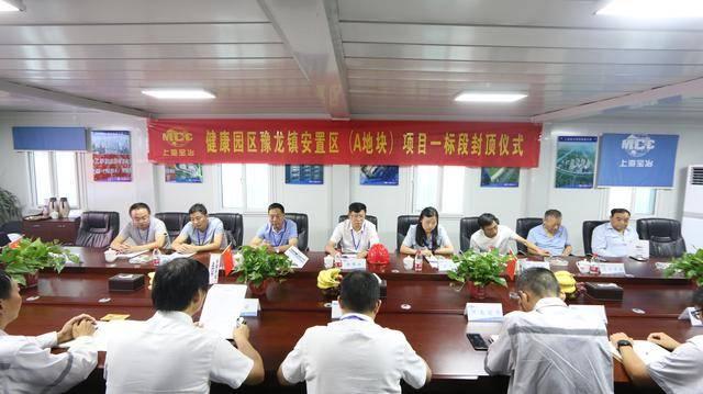 荥阳市健康园区豫龙镇安置区项目A地块一标段顺利封顶