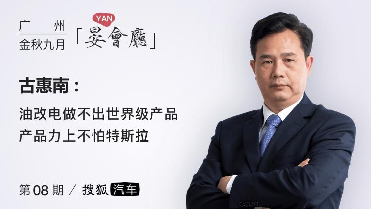 晏会厅08期 古惠南:油改电做不出世界级产品 产品力上不怕特斯拉