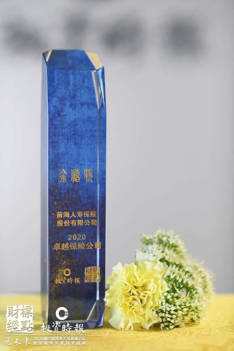"""基金排行             前海人寿荣膺""""金禧奖·2020出色保障公司""""称谓"""