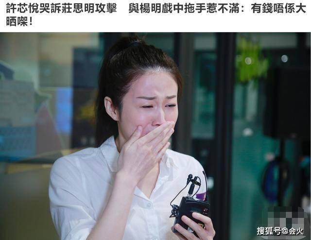 拍亲热戏被正牌女友攻击?TVB女星崩溃大哭,网友:又想博上位!