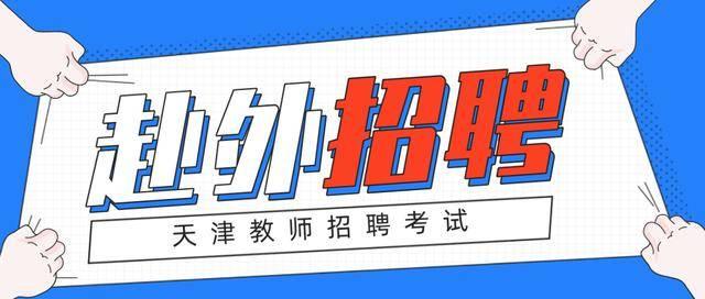 【OD体育首页】 天津教招赴外招聘考试时间摆设及考试内容 笔试最早在11月份(图1)