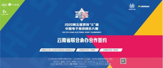 2020CEST中国电子竞技娱乐大赛云南赛区即将正式启动