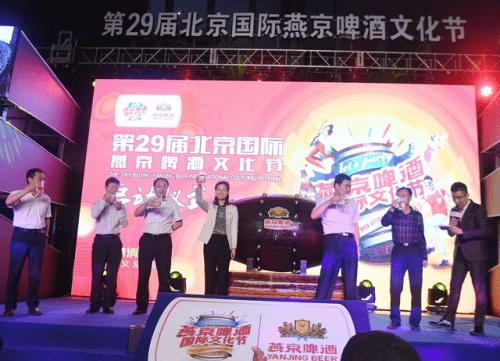 促进复商复市 北京国际燕京啤酒文化节推出全国分场