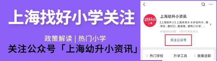 统筹学校能选吗?上海幼升小统筹重要12问答!弄错