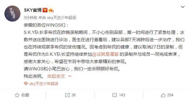 李希侃录节目碰伤鼻子 天空少年官方:第一时间紧急处理