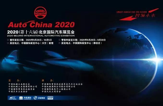 盘点2020北京车展十款重磅新车,你最想看哪一款