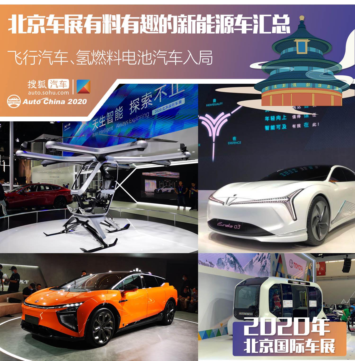 2020北京车展有料有趣的新能源车汇总 飞行汽车、氢燃料电池汽车入局