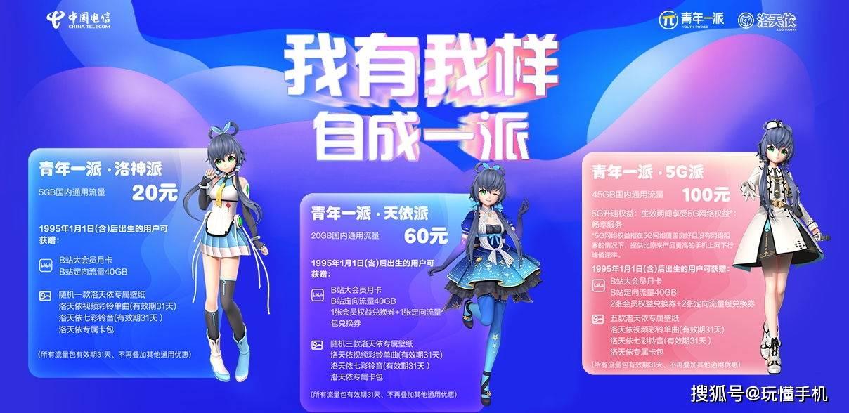 """中國電信推出""""青年一派π卡"""":針對年輕客戶打造,月費最低20元"""