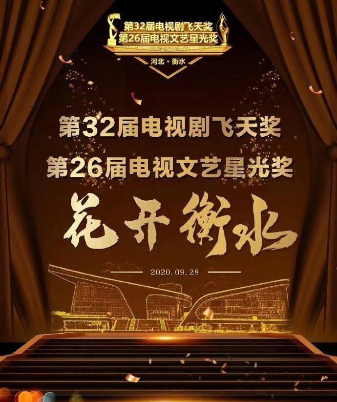 """第32届电视剧""""飞天奖""""综述:网络剧再次陪跑 主旋律猛进高歌"""