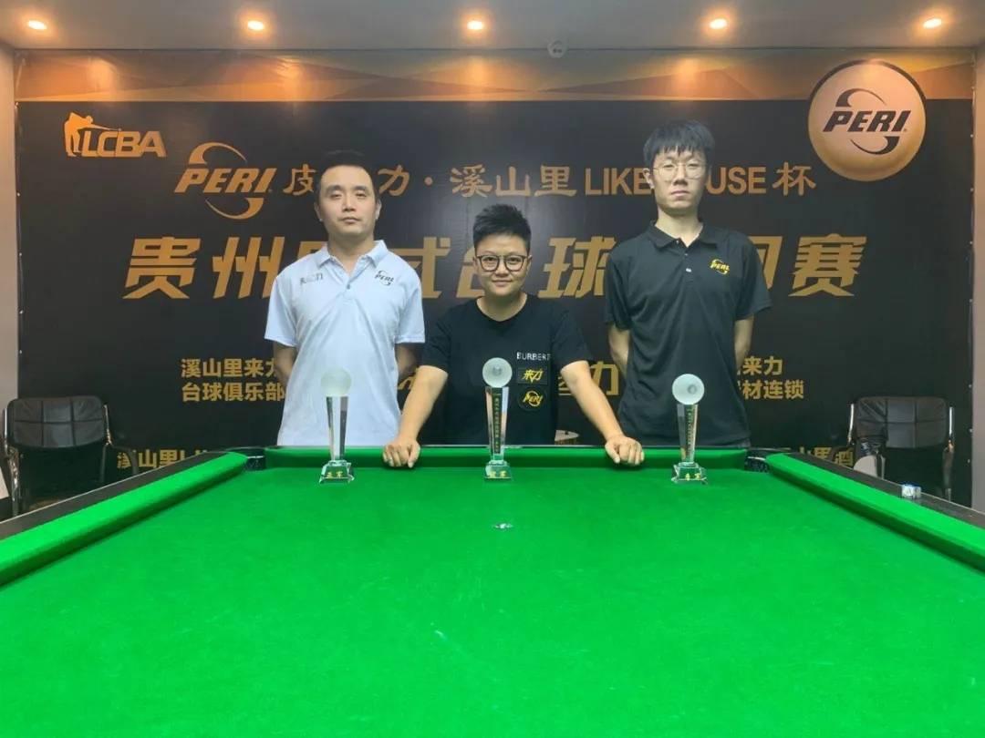 贵州中式台球巡回赛分站圆满结束 我们总决赛见!