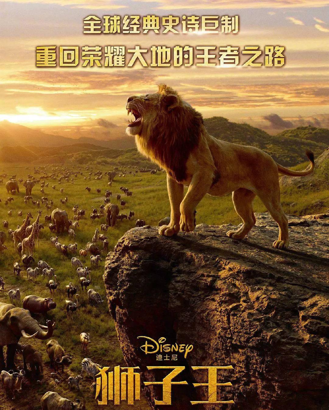 2019年版《狮子王》电影续集将出