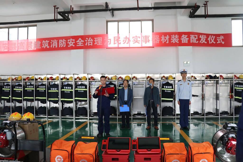 甘肃:秦安消防举行仪式 分发供私人使用的高层建筑设备