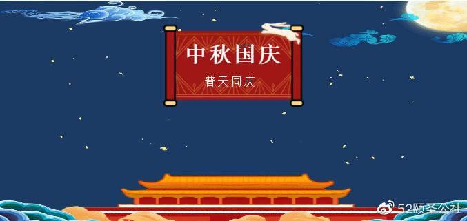 中秋恋爱 享受国庆 欢聚一堂庆祝初三!