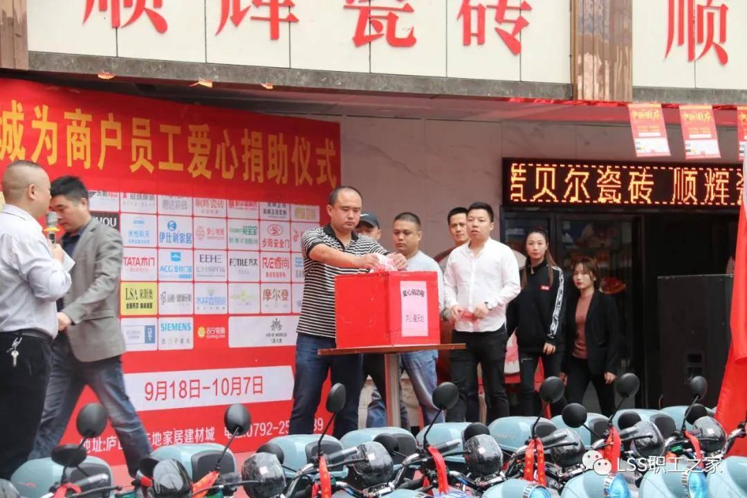 <strong>9月29日 庐山劳德实业有限公司举行捐赠仪</strong>