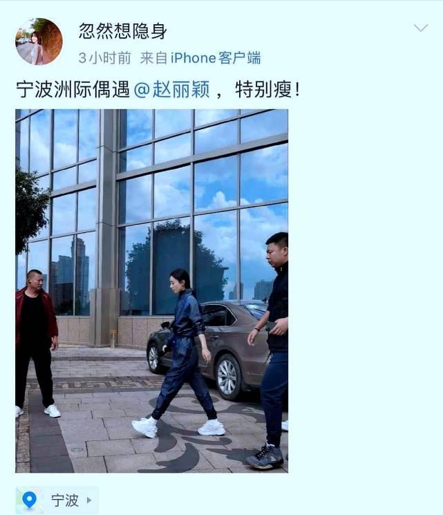 """网友偶遇赵丽颖罗晋拍戏,曝颖宝""""特别瘦"""",目测身高160厘米"""