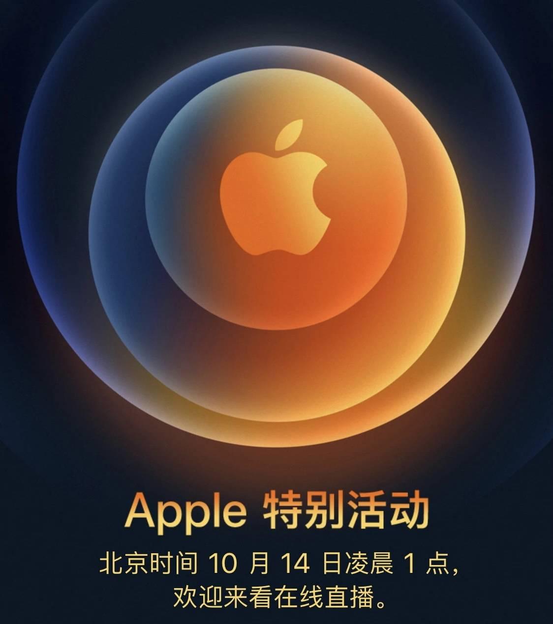 邀请函来了!苹果宣布iPhone12发布时间 价格预计4000起