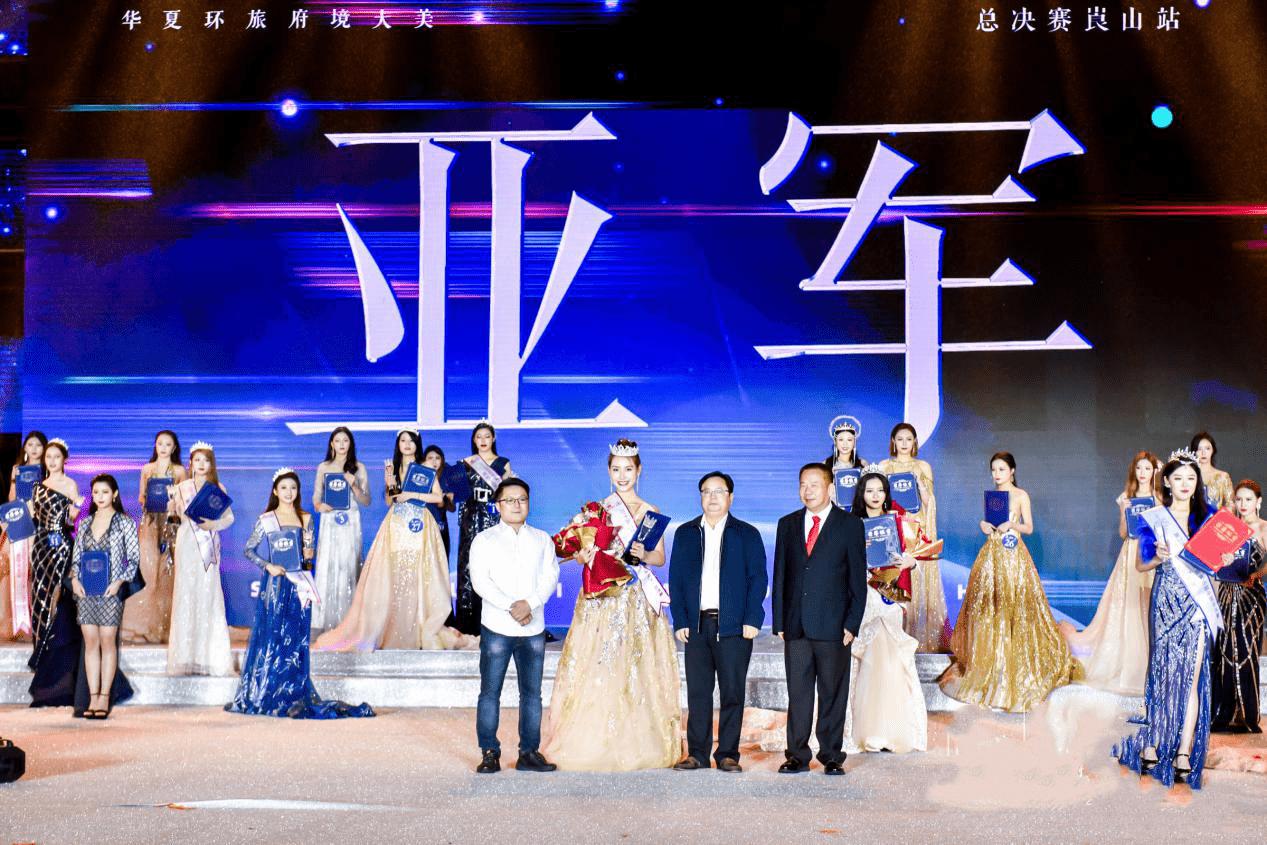 2020环球旅游小姐大赛中国区总决赛三甲揭晓
