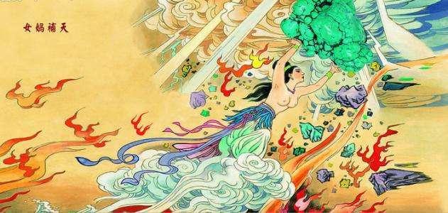 神话女娲补天的故事